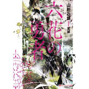 【初回50%OFFクーポン】六花の勇者 電子書籍版 / 山形石雄/宮城 ebookjapan