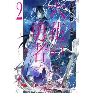 【初回50%OFFクーポン】六花の勇者 2 電子書籍版 / 山形石雄/宮城 ebookjapan
