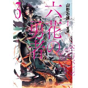 【初回50%OFFクーポン】六花の勇者 3 電子書籍版 / 山形石雄/宮城 ebookjapan