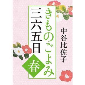 【初回50%OFFクーポン】きものごよみ三六五日 春 電子書籍版 / 中谷比佐子|ebookjapan