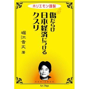 ホリエモン謹製傷だらけ日本経済につけるクスリ 電子書籍版 / 堀江貴文
