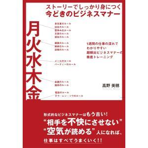 ストーリーでしっかり身につく 今どきのビジネスマナー 電子書籍版 / 高野美穂