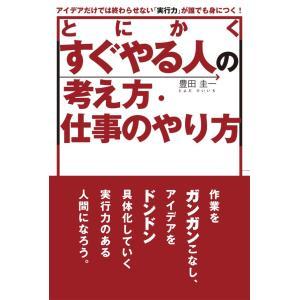 【初回50%OFFクーポン】とにかくすぐやる人の考え方・仕事のやり方 電子書籍版 / 豊田圭一|ebookjapan