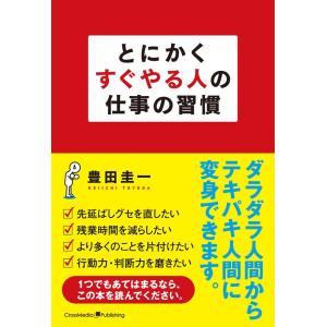 【初回50%OFFクーポン】とにかくすぐやる人の仕事の習慣 電子書籍版 / 豊田圭一|ebookjapan