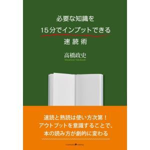 必要な知識を15分でインプットできる速読術 電子書籍版 / 高橋政史