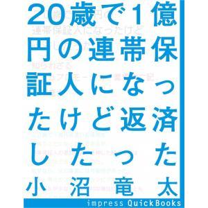 小沼竜太 著 出版社:デジカル(インプレス) 提供開始日:2013/03/15 タグ:小説・文芸 社...