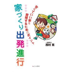 家づくり出発進行 安くていい家を実現するためのポイント 電子書籍版 / 西村寛