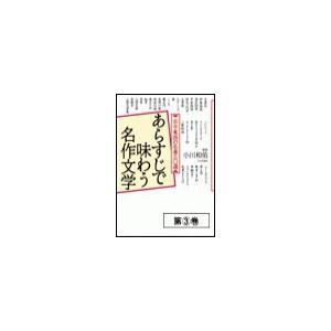 あらすじで味わう名作文学(3) 電子書籍版 / 小川和佑【監修】