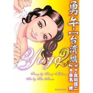 勇午 台湾編 (2) 電子書籍版 / 漫画:赤名修 原作:真刈信二