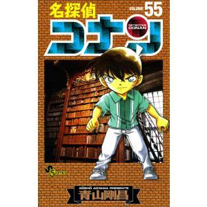 名探偵コナン (55) 電子書籍版 / 青山剛昌