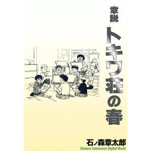 章説 トキワ荘の春 電子書籍版 / 石ノ森章太郎