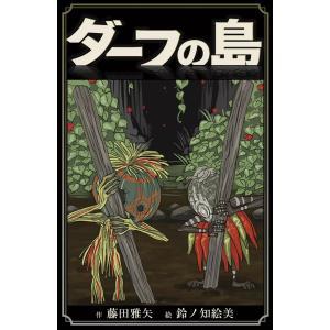 ダーフの島 電子書籍版 / 藤田雅矢 絵:鈴ノ知絵美|ebookjapan