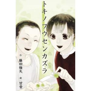 トキノフウセンカズラ 電子書籍版 / 藤田雅矢 絵:甘音|ebookjapan