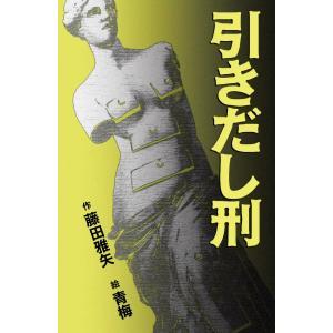 引きだし刑 電子書籍版 / 藤田雅矢 絵:青梅|ebookjapan