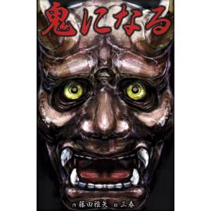 鬼になる 電子書籍版 / 藤田雅矢 絵:三春|ebookjapan