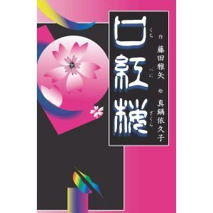 口紅桜 電子書籍版 / 藤田雅矢 絵:真鍋依久子|ebookjapan