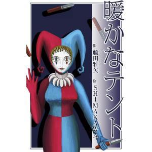 暖かなテント 電子書籍版 / 藤田雅矢 絵:SHIMAKAWA|ebookjapan
