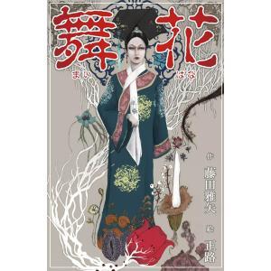 舞花 電子書籍版 / 藤田雅矢 絵:正路|ebookjapan