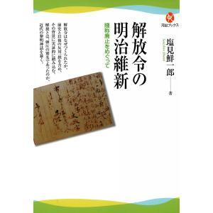 解放令の明治維新 電子書籍版 / 塩見鮮一郎