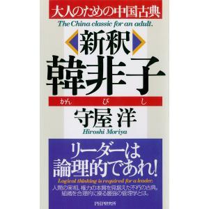 大人のための中国古典 新釈 韓非子 電子書籍版 / 著:守屋洋 ebookjapan