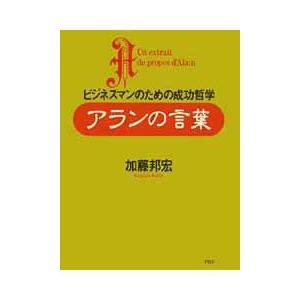 アランの言葉 電子書籍版 / 著:加藤邦弘 ebookjapan