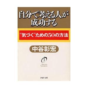 著:中谷彰宏 出版社:PHP研究所 提供開始日:2013/03/22 タグ:小説・文芸 小説・文芸 ...