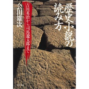 歴史小説の読み方 電子書籍版 / 著:会田雄次|ebookjapan