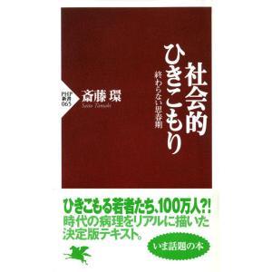 社会的ひきこもり 電子書籍版 / 著:斎藤環|ebookjapan