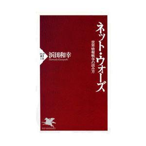 ネット・ウォーズ 電子書籍版 / 著:浜田和幸|ebookjapan