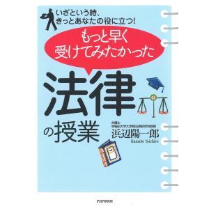 いざという時、きっとあなたの役に立つ! もっと早く受けてみたかった「法律の授業」 電子書籍版 / 著...