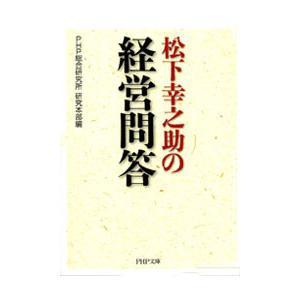【初回50%OFFクーポン】松下幸之助の経営問答 電子書籍版 / 著:PHP総合研究所研究本部|ebookjapan