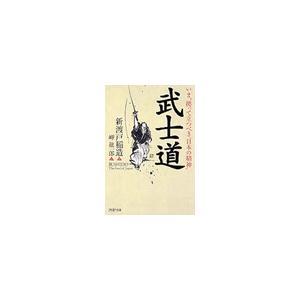 """いま、拠って立つべき""""日本の精神"""" 武士道 電子書籍版 / 著:新渡戸稲造 訳:岬龍一郎"""