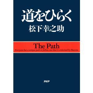 道をひらく 電子書籍版 / 著:松下幸之助