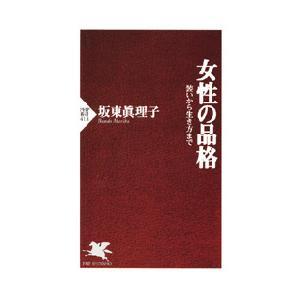 女性の品格 電子書籍版 / 著:坂東眞理子