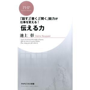 伝える力 電子書籍版 / 著:池上彰|ebookjapan