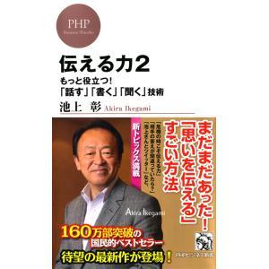 著:池上彰 出版社:PHP研究所 提供開始日:2013/03/22 タグ:趣味・実用 ビジネス タイ...