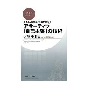 【初回50%OFFクーポン】アサーティブ 電子書籍版 / 著:大串亜由美|ebookjapan