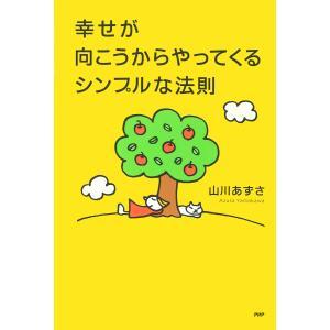 幸せが向こうからやってくるシンプルな法則 電子書籍版 / 著:山川あずさ