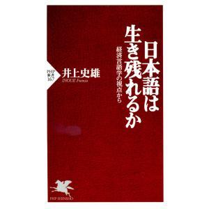 日本語は生き残れるか 経済言語学の視点から 電子書籍版 / 著:井上史雄|ebookjapan