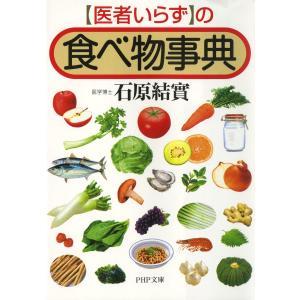 「医者いらず」の食べ物事典 電子書籍版 / 著:石原結實|ebookjapan