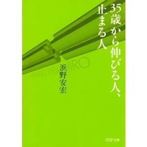 35歳から伸びる人、止まる人 電子書籍版 / 著:浜野安宏|ebookjapan