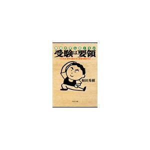 難関大学も恐くない 受験は要領 たとえば、数学は解かずに解答を暗記せよ 電子書籍版 / 著:和田秀樹|ebookjapan