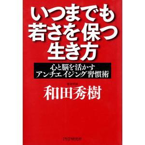 いつまでも若さを保つ生き方 心と脳を活かすアンチエイジング習慣術 電子書籍版 / 著:和田秀樹 ebookjapan