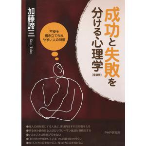 【初回50%OFFクーポン】成功と失敗を分ける心理学[愛蔵版] 電子書籍版 / 著:加藤諦三