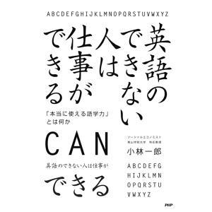 【初回50%OFFクーポン】英語のできない人は仕事ができる 「本当に使える語学力」とは何か 電子書籍版 / 著:小林一郎 ebookjapan