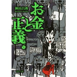 【初回50%OFFクーポン】お金と正義(上) 電子書籍版 / 著:神田昌典 ebookjapan