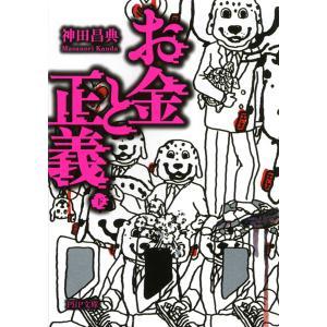 【初回50%OFFクーポン】お金と正義(下) 電子書籍版 / 著:神田昌典 ebookjapan