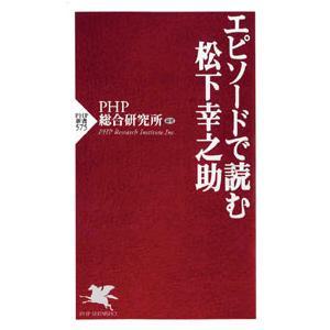 【初回50%OFFクーポン】エピソードで読む松下幸之助 電子書籍版 / 編著:PHP総合研究所|ebookjapan