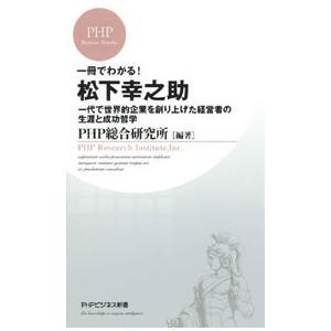 【初回50%OFFクーポン】一冊でわかる! 松下幸之助 一代で世界的企業を創り上げた経営者の生涯と成功哲学 電子書籍版 / 編著:PHP総合研究所|ebookjapan