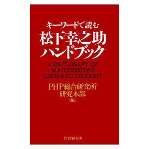 【初回50%OFFクーポン】松下幸之助ハンドブック 電子書籍版 / 編:PHP総合研究所研究本部|ebookjapan